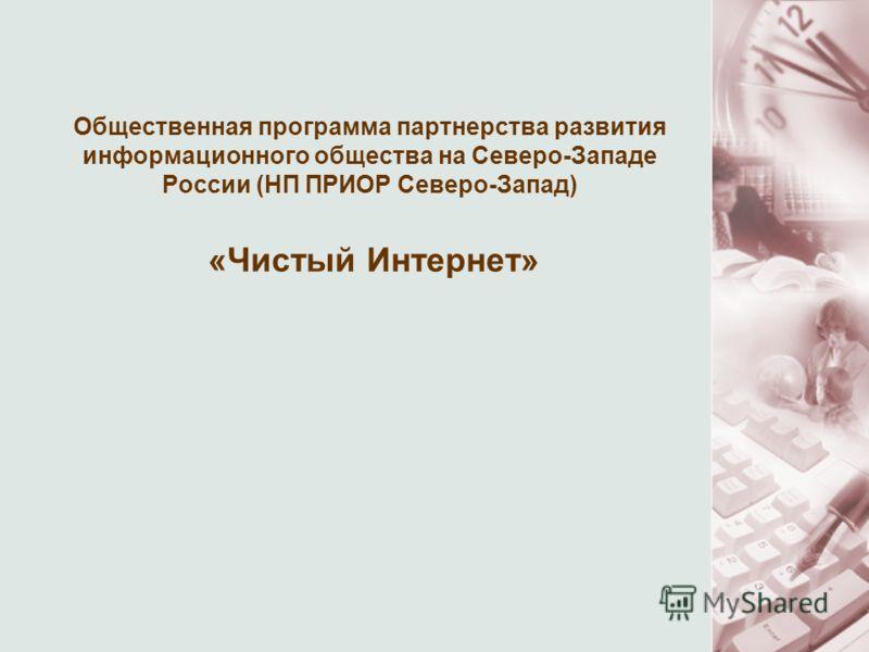 Общественная программа партнерства развития информационного общества на Северо-Западе России (НП ПРИОР Северо-Запад) «Чистый Интернет»