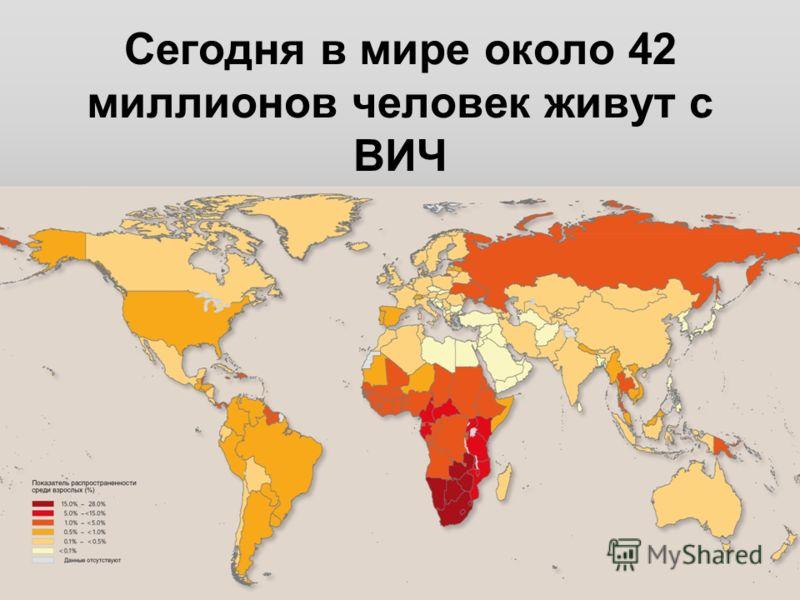 Сегодня в мире около 42 миллионов человек живут с ВИЧ