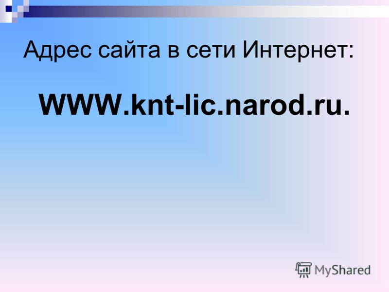Адрес сайта в сети Интернет: WWW.knt-lic.narod.ru.