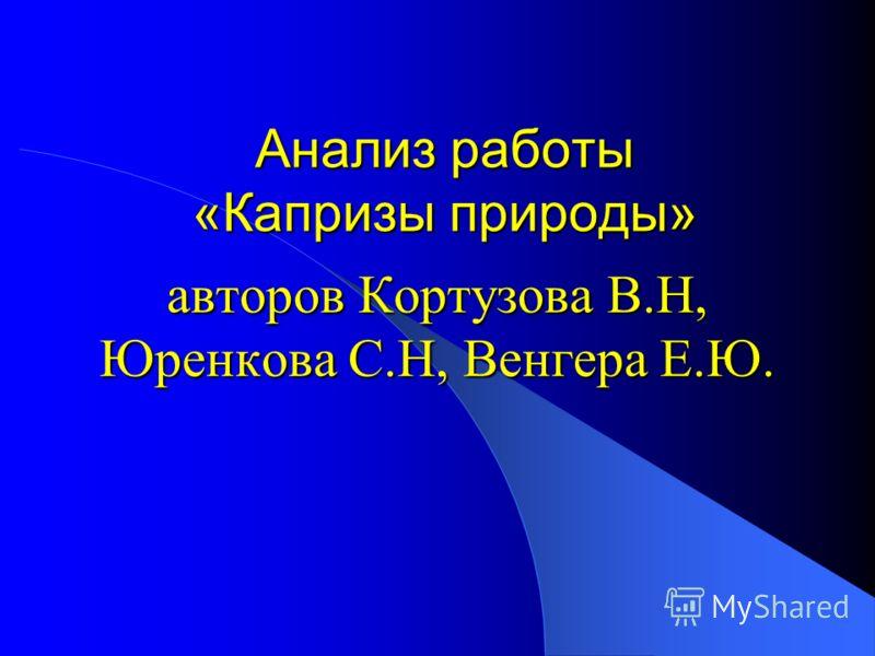 Анализ работы «Капризы природы» авторов Кортузова В.Н, Юренкова С.Н, Венгера Е.Ю.