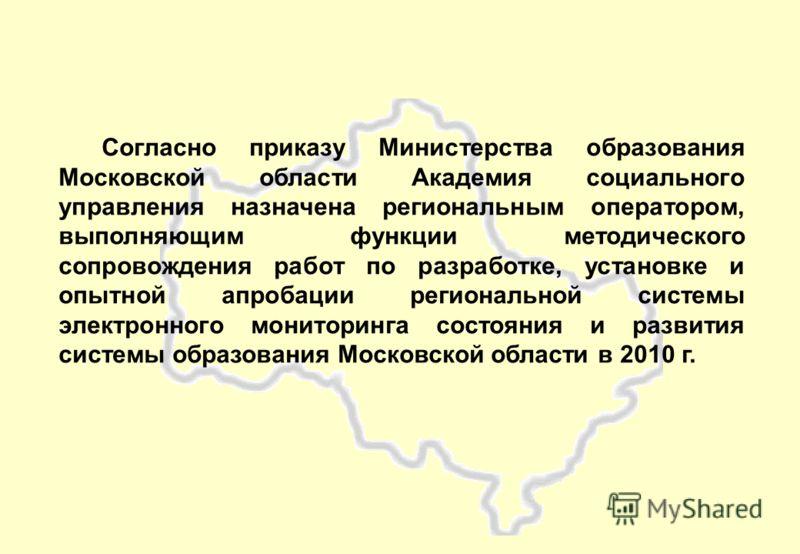 Согласно приказу Министерства образования Московской области Академия социального управления назначена региональным оператором, выполняющим функции методического сопровождения работ по разработке, установке и опытной апробации региональной системы эл
