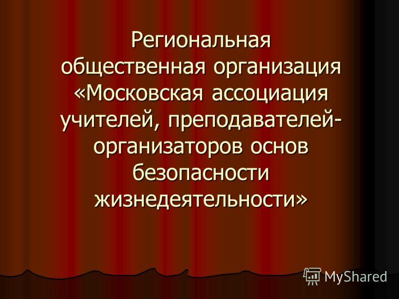 Региональная общественная организация «Московская ассоциация учителей, преподавателей- организаторов основ безопасности жизнедеятельности»