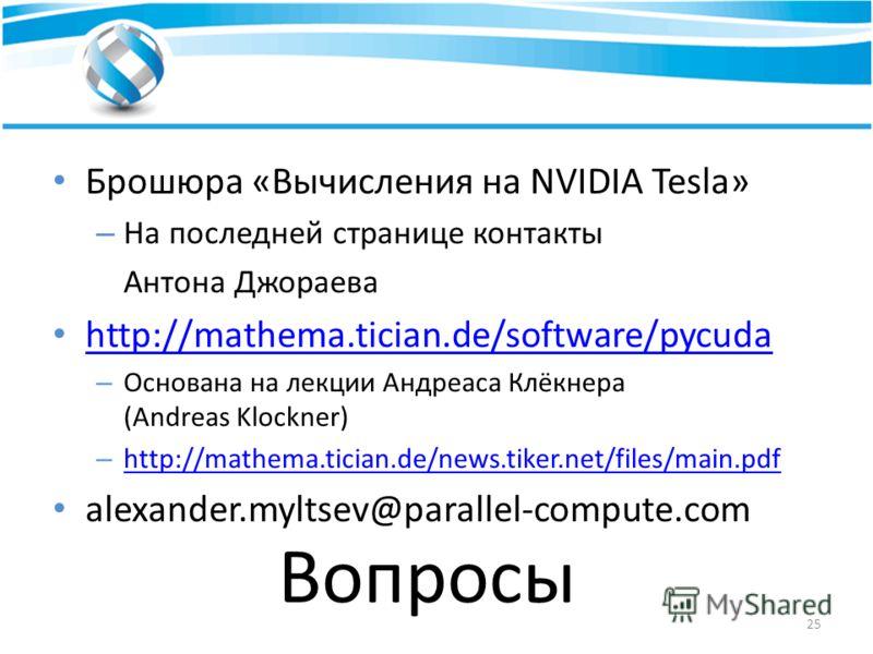 Брошюра «Вычисления на NVIDIA Tesla» – На последней странице контакты Антона Джораева http://mathema.tician.de/software/pycuda – Основана на лекции Андреаса Клёкнера (Andreas Klockner) – http://mathema.tician.de/news.tiker.net/files/main.pdf http://m