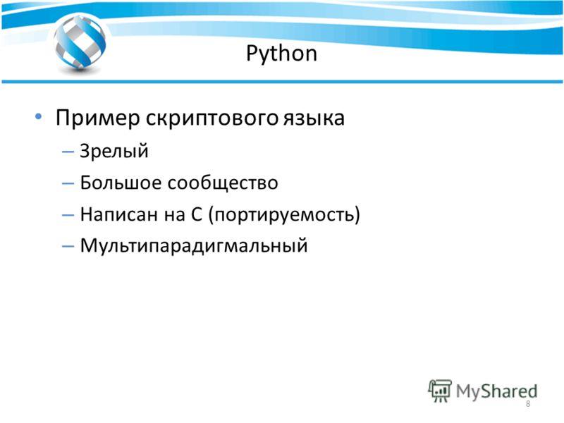 Python Пример скриптового языка – Зрелый – Большое сообщество – Написан на C (портируемость) – Мультипарадигмальный 8