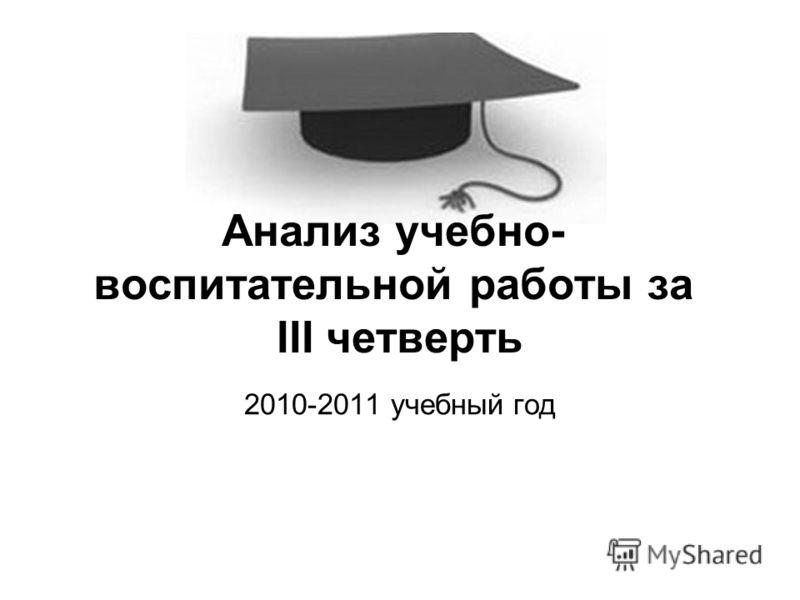Анализ учебно- воспитательной работы за III четверть 2010-2011 учебный год