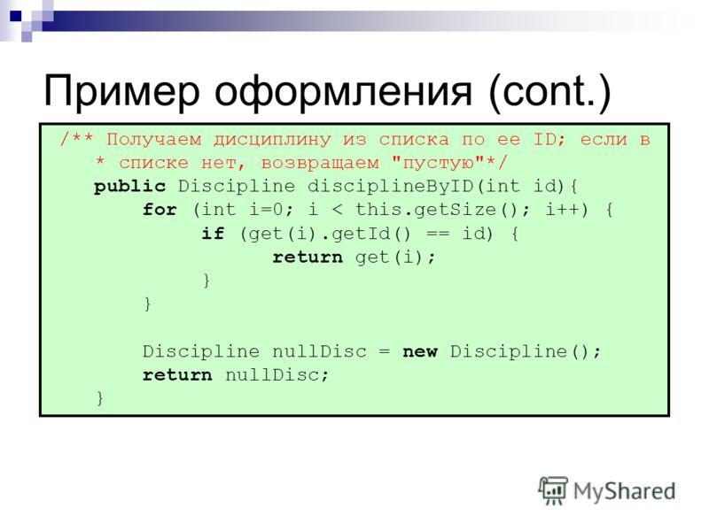 Пример оформления (cont.) /** Получаем дисциплину из списка по ее ID; если в * списке нет, возвращаем