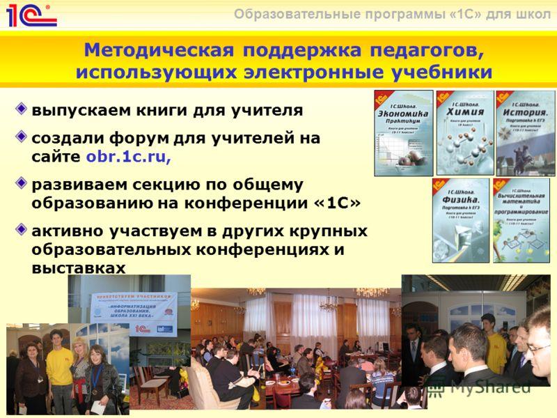 Образовательные программы «1С» для школ выпускаем книги для учителя создали форум для учителей на сайте оbr.1c.ru, развиваем секцию по общему образованию на конференции «1С» активно участвуем в других крупных образовательных конференциях и выставках