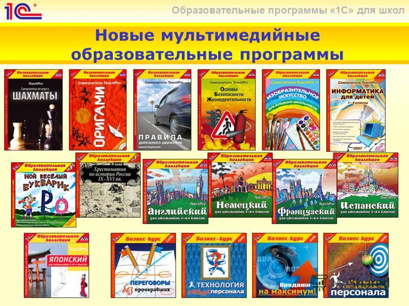 Образовательные программы «1С» для школ Новые мультимедийные образовательные программы