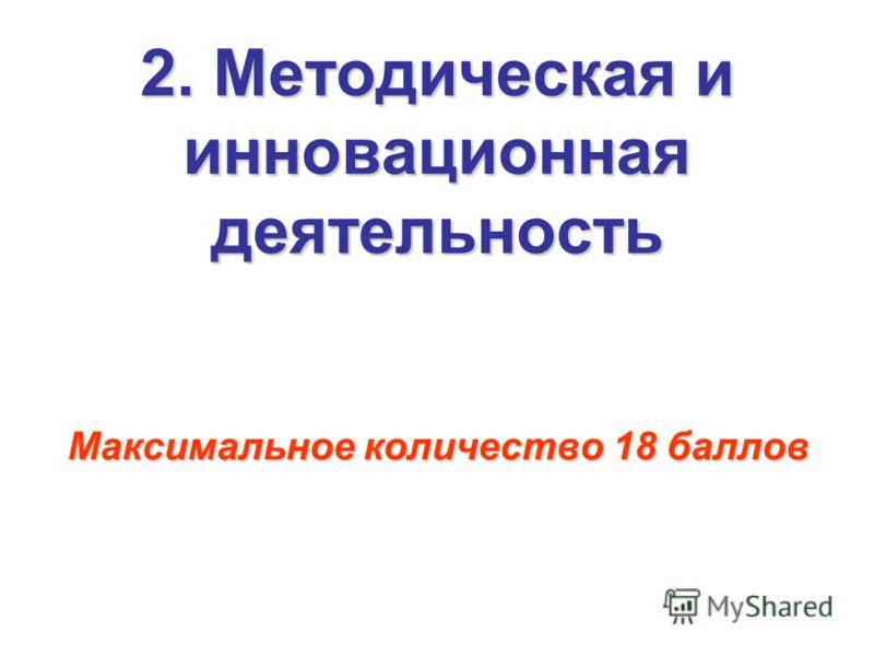 2. Методическая и инновационная деятельность Максимальное количество 18 баллов