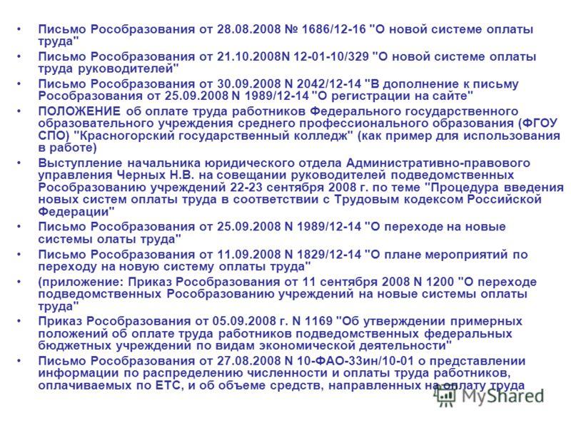 Письмо Рособразования от 28.08.2008 1686/12-16