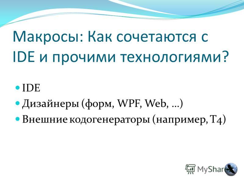 Макросы: Как сочетаются с IDE и прочими технологиями? IDE Дизайнеры (форм, WPF, Web, …) Внешние кодогенераторы (например, T4)