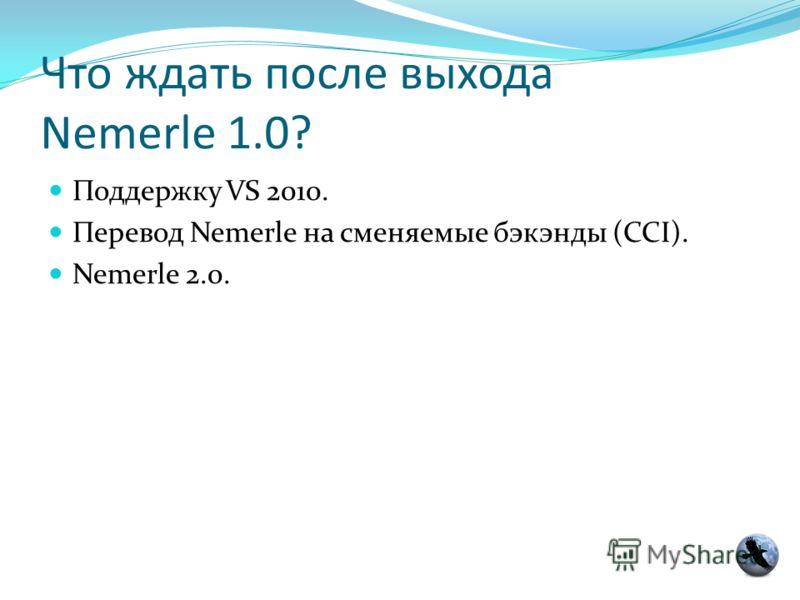 Что ждать после выхода Nemerle 1.0? Поддержку VS 2010. Перевод Nemerle на сменяемые бэкэнды (CCI). Nemerle 2.0.