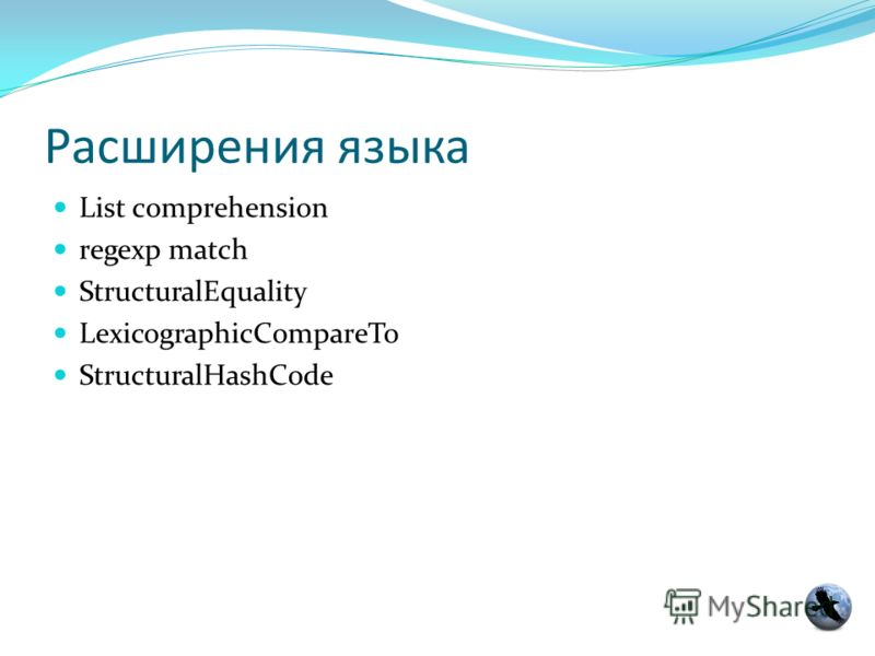 Расширения языка List сomprehension regexp match StructuralEquality LexicographicCompareTo StructuralHashCode