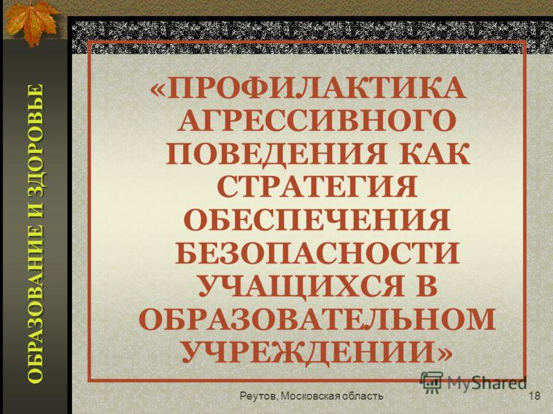 Реутов, Московская область17 ЗАНЯТИЯ С УЧАЩИМИСЯ КУРС ЧЕЛОВЕКОВЕДЧЕСКИХ ДИСЦИПЛИН: «Человекознание» «Психологическая азбука» «Психология» ТЕМАТИЧЕСКИЕ БЛОКИ В КУРСАХ: «Окружающий мир» «Биология» «ОБЖ» «Физическая культура» «Ритмика» «НЕДЕЛЯ ЗДОРОВЬЯ»