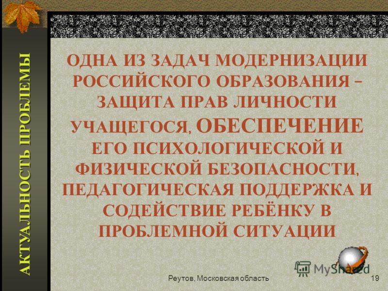 Реутов, Московская область18 «ПРОФИЛАКТИКА АГРЕССИВНОГО ПОВЕДЕНИЯ КАК СТРАТЕГИЯ ОБЕСПЕЧЕНИЯ БЕЗОПАСНОСТИ УЧАЩИХСЯ В ОБРАЗОВАТЕЛЬНОМ УЧРЕЖДЕНИИ» ОБРАЗОВАНИЕ И ЗДОРОВЬЕ
