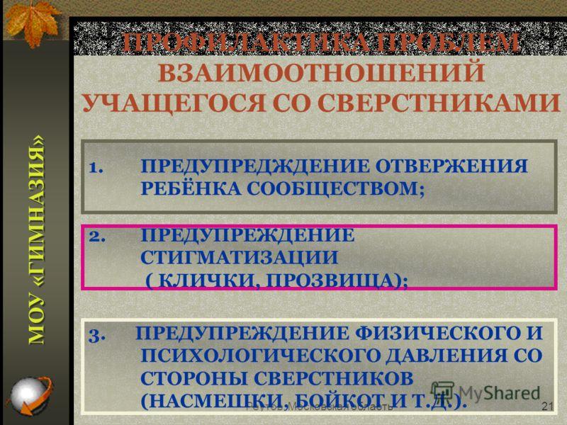 Реутов, Московская область20 НА СЕГОДНЯШНИЙ ДЕНЬ УСТАНОВЛЕНА ВЗАИМОСВЯЗЬ МЕЖДУ СОЦИАЛЬНО- ЭМОЦИОНАЛЬНЫМ БЛАГОПОЛУЧИЕМ РЕБЁНКА В СООБЩЕСТВЕ (УЧЕБНОМ КОЛЛЕКТИВЕ) И ЕГО УСПЕШНОСТЬЮ В УЧЕБНОЙ ДЕЯТЕЛЬНОСТИ АКТУАЛЬНОСТЬ ПРОБЛЕМЫ