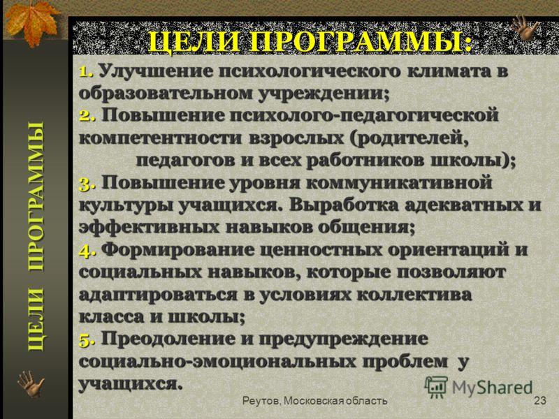 Реутов, Московская область22 РЕШЕНИЕ ПРОБЛЕМЫ НЕ МОЖЕТ БЫТЬ ОГРАНИЧЕНО НЕПОСРЕДСТВЕННО ВЗАИМОДЕЙСТВИЕМ С РЕБЁНКОМ, НО ТРЕБУЕТ ОРГАНИЗАЦИИ РАБОТЫ С ПЕДАГОГАМИ И РОДИТЕЛЯМИ КАК УЧАСТНИКАМИ УЧЕБНО- ВОСПИТАТЕЛЬНОГО ПРОЦЕССА ПРОФИЛАКТИКА АГРЕССИВНОГО ПОВЕ
