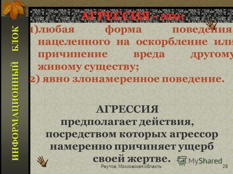 Реутов, Московская область27 Прямая форма - открытое наступление на жертву: Непрямая форма (косвенная агрессия): 1. вербальная (словесная) - когда насмешничают, иронизируют, обзывают, ругаются матом и т.д. 2.физическая агрессия - когда дерутся, толка