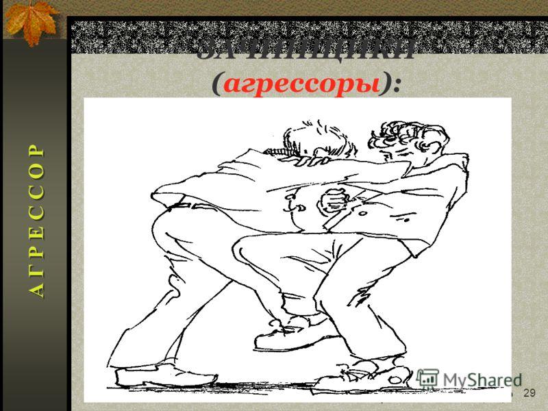 Реутов, Московская область28 АГРЕССИЯ - это: 1)любая форма поведения, нацеленного на оскорбление или причинение вреда другому живому существу; 2) явно злонамеренное поведение. АГРЕССИЯ предполагает действия, посредством которых агрессор намеренно при
