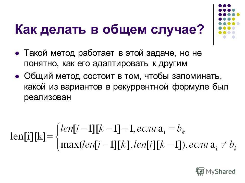 Как делать в общем случае? Такой метод работает в этой задаче, но не понятно, как его адаптировать к другим Общий метод состоит в том, чтобы запоминать, какой из вариантов в рекуррентной формуле был реализован