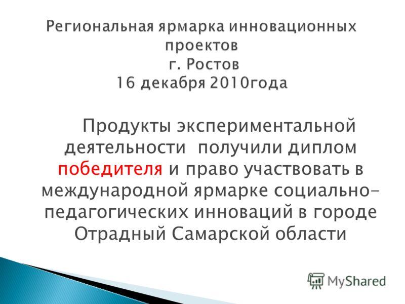 Продукты экспериментальной деятельности получили диплом победителя и право участвовать в международной ярмарке социально- педагогических инноваций в городе Отрадный Самарской области