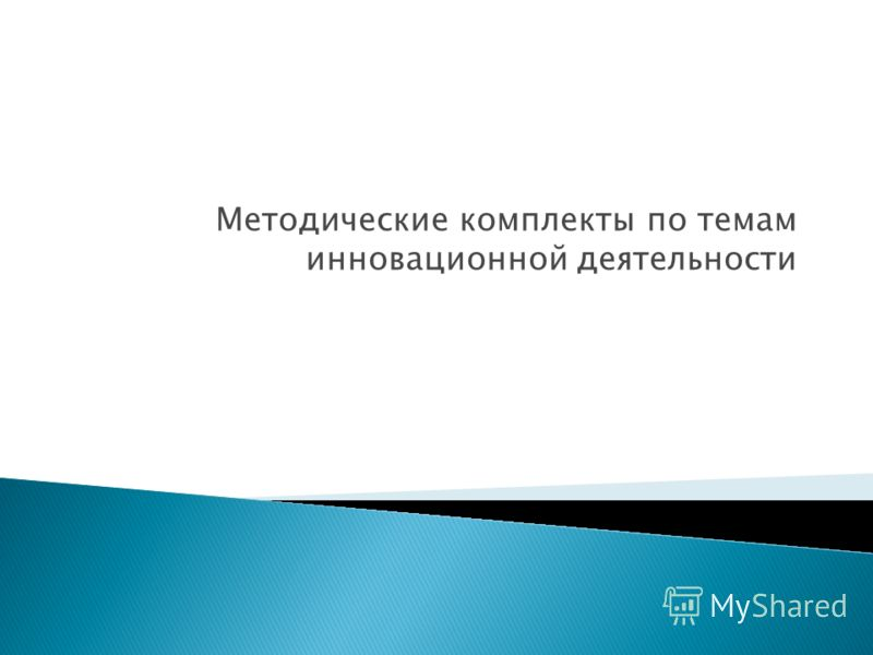 Методические комплекты по темам инновационной деятельности