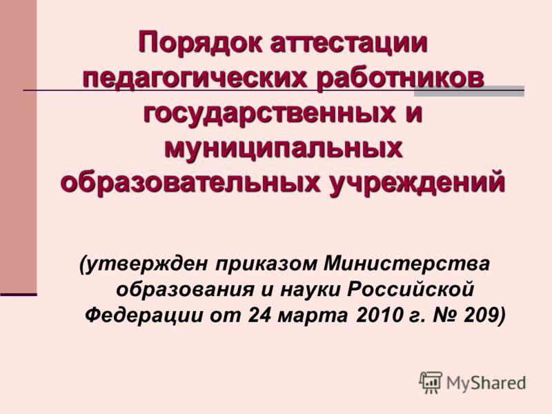 (утвержден приказом Министерства образования и науки Российской Федерации от 24 марта 2010 г. 209) Порядок аттестации педагогических работников государственных и муниципальных образовательных учреждений