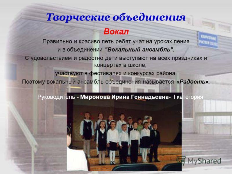 Творческие объединения Вокал Правильно и красиво петь ребят учат на уроках пения и в объединении