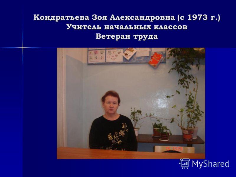 Кондратьева Зоя Александровна (с 1973 г.) Учитель начальных классов Ветеран труда