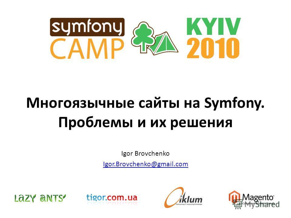 Многоязычные сайты на Symfony. Проблемы и их решения Igor Brovchenko Igor.Brovchenko@gmail.com