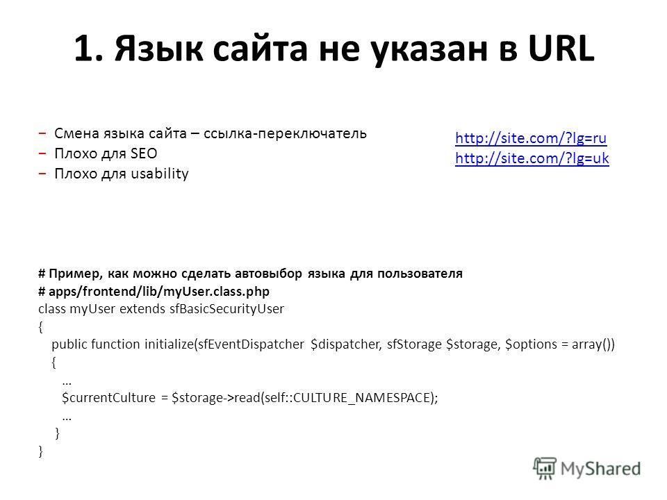 1. Язык сайта не указан в URL http://site.com/?lg=ru http://site.com/?lg=uk # Пример, как можно сделать автовыбор языка для пользователя # apps/frontend/lib/myUser.class.php class myUser extends sfBasicSecurityUser { public function initialize(sfEven