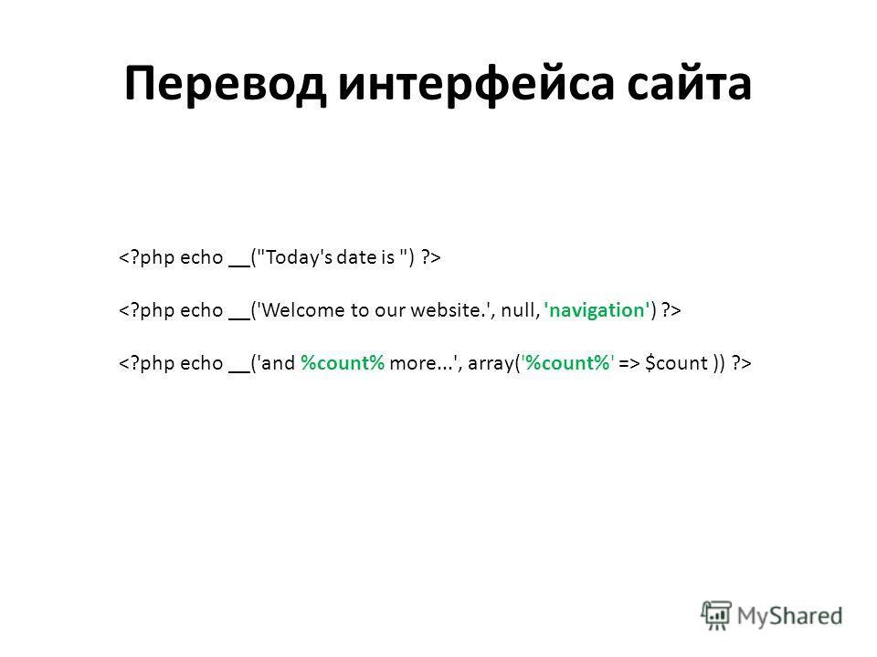 Перевод интерфейса сайта $count )) ?>