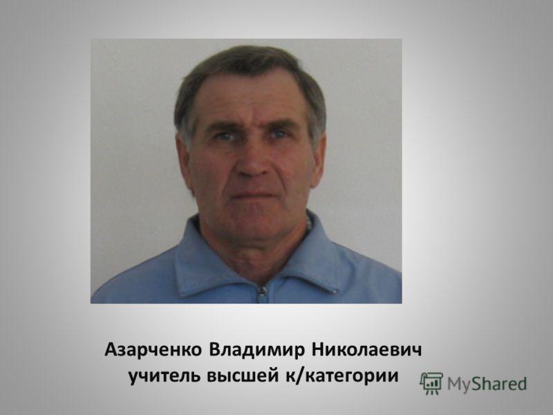 Азарченко Владимир Николаевич учитель высшей к/категории