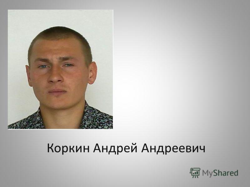 Коркин Андрей Андреевич