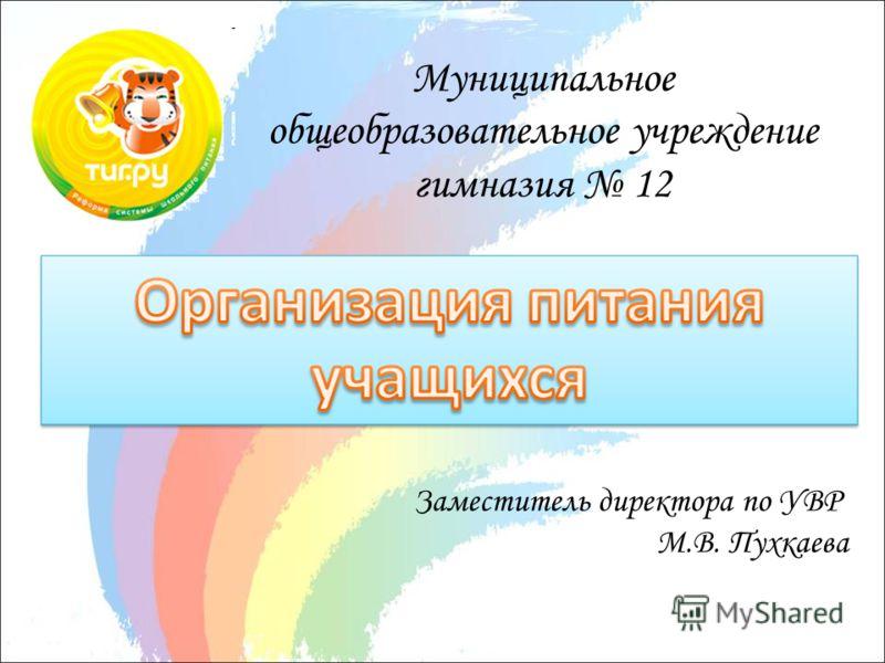Муниципальное общеобразовательное учреждение гимназия 12 Заместитель директора по УВР М.В. Пухкаева