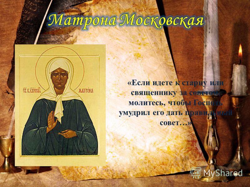 «Если идете к старцу или священнику за советом, молитесь, чтобы Господь умудрил его дать правильный совет…»