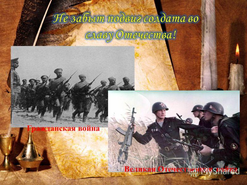Гражданская война Великая Отечественная война