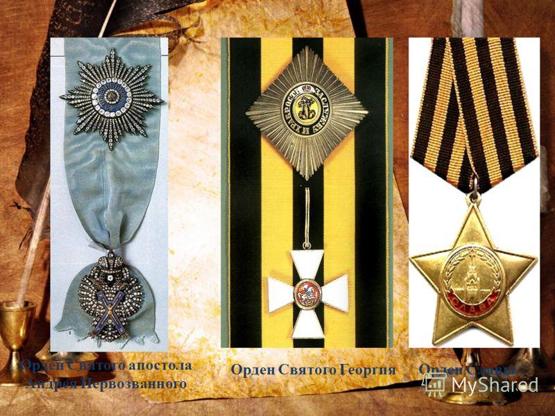 Орден Святого апостола Андрея Первозванного Орден Святого ГеоргияОрден Славы