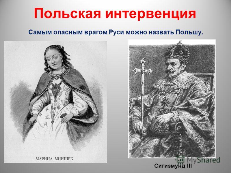 Польская интервенция Самым опасным врагом Руси можно назвать Польшу. Сигизмунд III