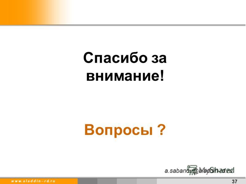 w w w. a l a d d i n – r d. r u 37 Спасибо за внимание! Вопросы ? a.sabanov@aladdin-rd.ru