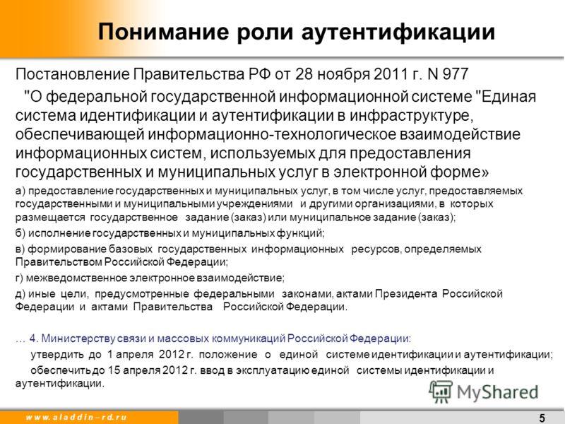 w w w. a l a d d i n – r d. r u Понимание роли аутентификации 5 Постановление Правительства РФ от 28 ноября 2011 г. N 977