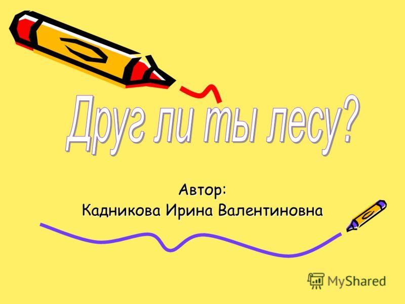 Автор: Кадникова Ирина Валентиновна