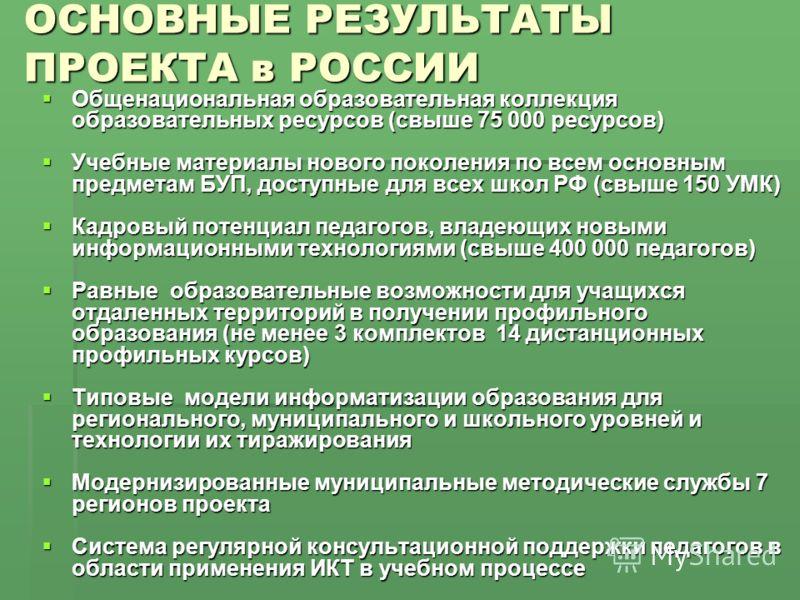 ОСНОВНЫЕ РЕЗУЛЬТАТЫ ПРОЕКТА в РОССИИ Общенациональная образовательная коллекция образовательных ресурсов (свыше 75 000 ресурсов) Общенациональная образовательная коллекция образовательных ресурсов (свыше 75 000 ресурсов) Учебные материалы нового поко