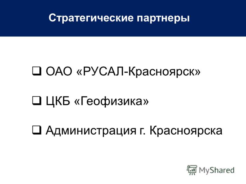 ОАО «РУСАЛ-Красноярск» ЦКБ «Геофизика» Администрация г. Красноярска Стратегические партнеры