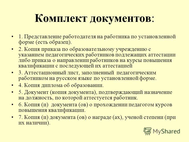 Характеристика На Директора Школы Для Аттестации Образец - фото 6
