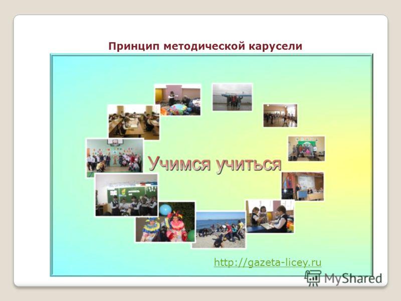 Принцип методической карусели http://gazeta-licey.ru