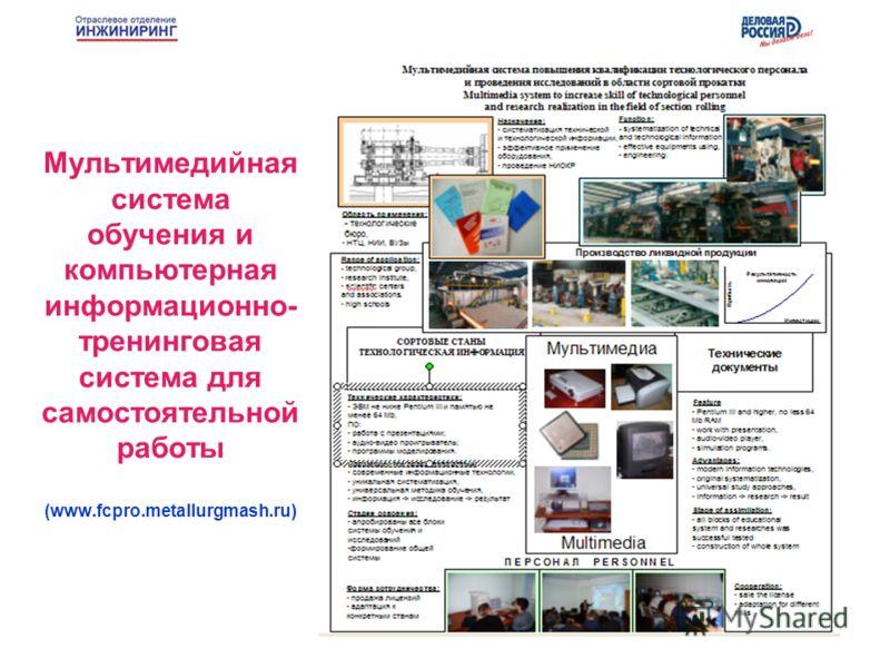 Мультимедийная система обучения и компьютерная информационно- тренинговая система для самостоятельной работы (www.fcpro.metallurgmash.ru)
