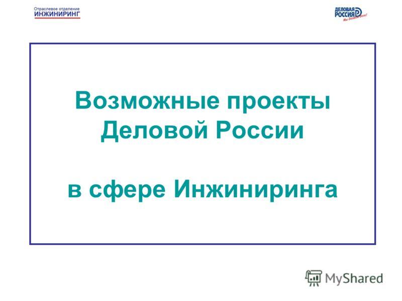 Возможные проекты Деловой России в сфере Инжиниринга