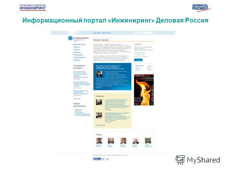 Информационный портал «Инжиниринг» Деловая Россия