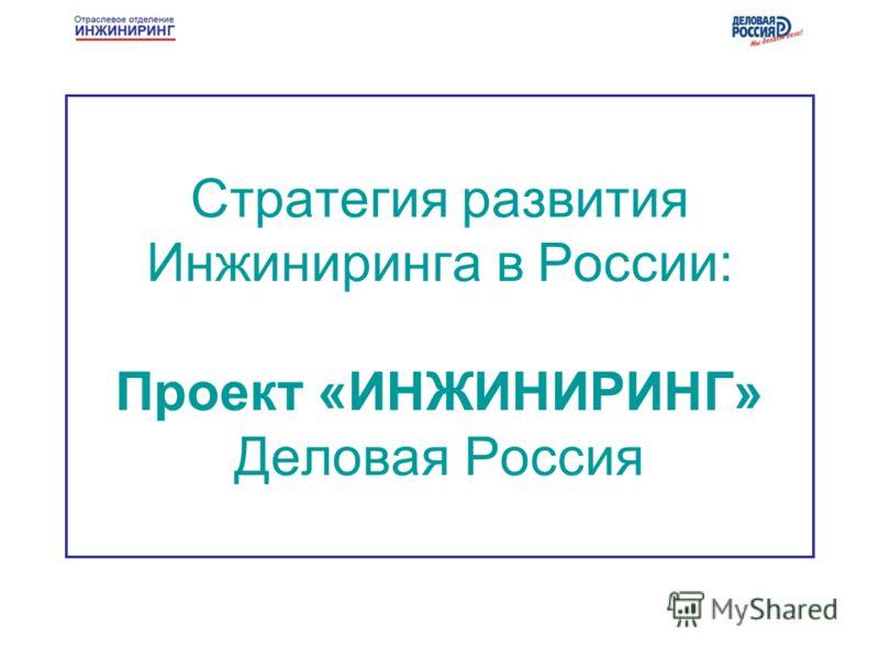 Стратегия развития Инжиниринга в России: Проект «ИНЖИНИРИНГ» Деловая Россия